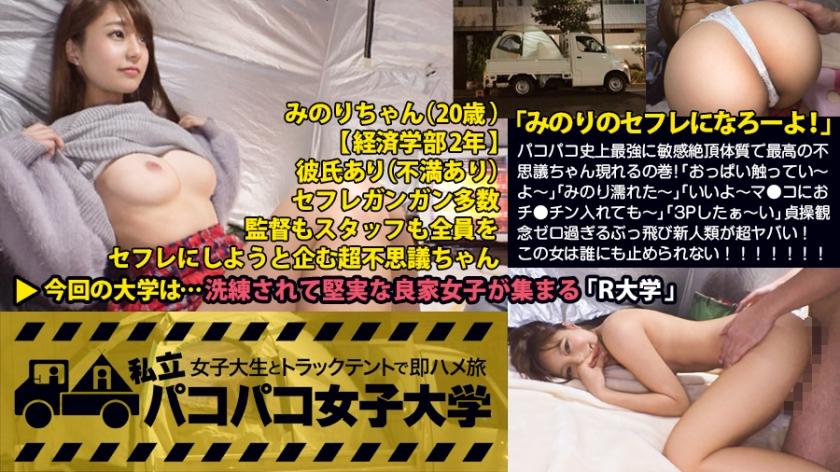 私立パコパコ女子大学 Report.030のみのりちゃんは股のユルそうな超絶美少女だった