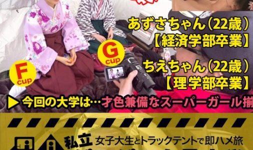 【私立パコパコ女子大学】Report.042 成人式帰りのW巨乳を袴のままヤる!