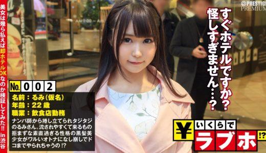 【いくらでラブホ!? 】No.002のるみちゃんは、押せばヤラせてくれる超美少女!