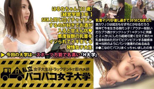 【私立パコパコ女子大学】Report.047のはるなちゃんはやわらかおっぱいぷるんぷるん