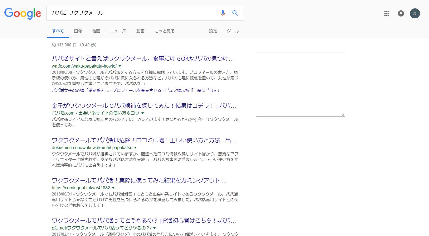ワクワクメール検索画面